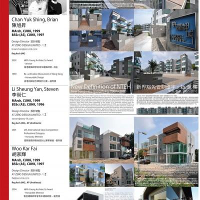 CUHK School of Architecture 25th Anniversary Alumni Exhibitions